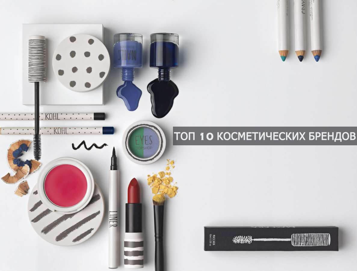 71d1a62fe479 ТОП-10 лучших косметических брендов во всем мире