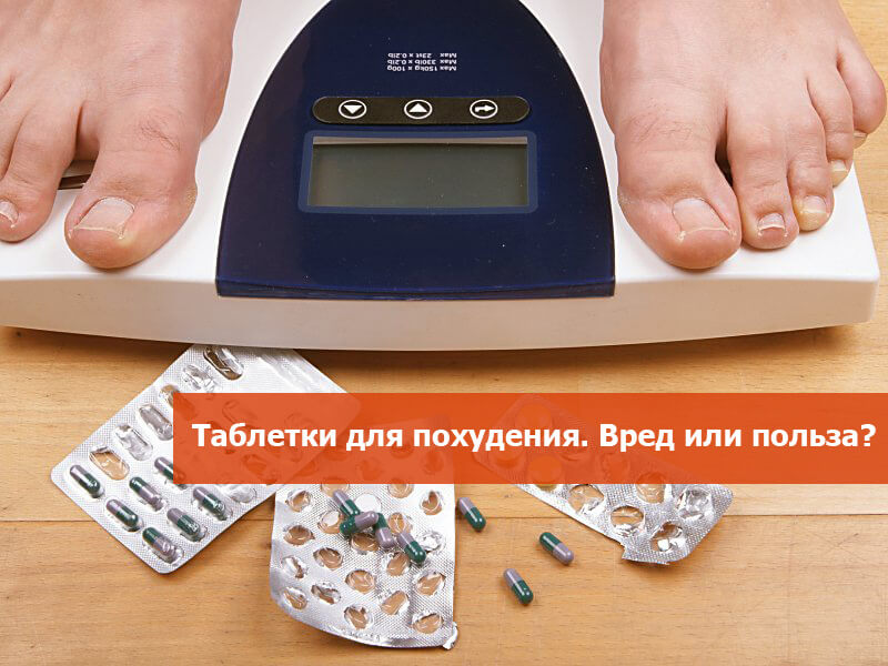 Похудеть навсегда таблетками