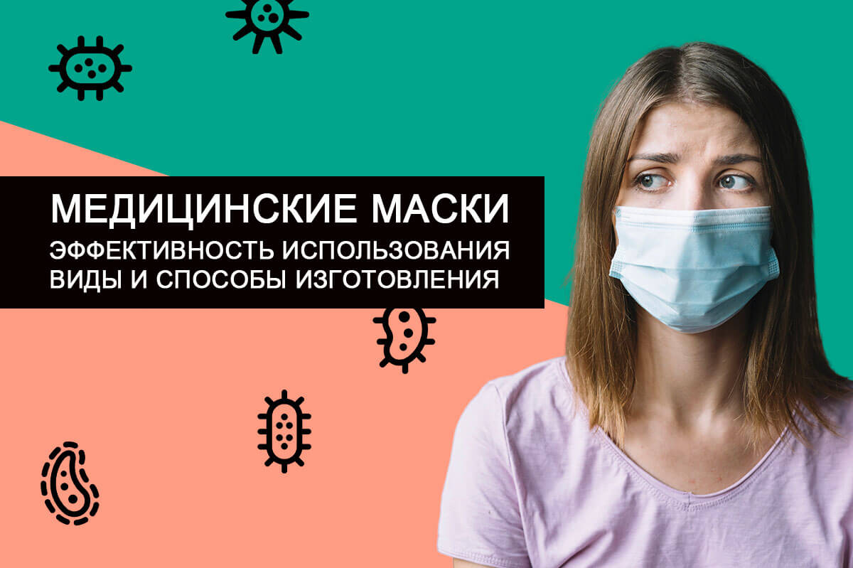 Медицинская маска для лица: как правильно надевать и как сделать в домашних условиях
