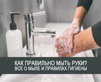 Как правильно мыть руки? Все о мыле и правилах гигиены