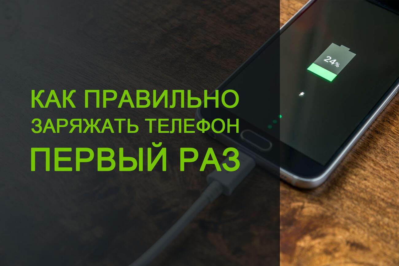 Как зарядить новый телефон правильно